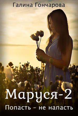 Маруся-2. Попасть - не напасть