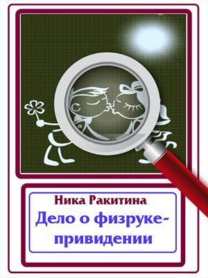 Дело о физруке-привидении