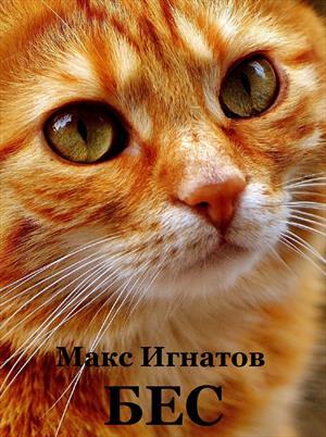 Бес, или О котенке