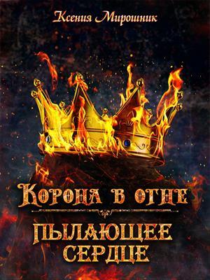 Корона в огне