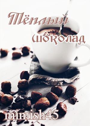 Тёплый шоколад