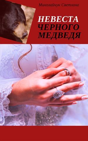 Невеста Черного Медведя