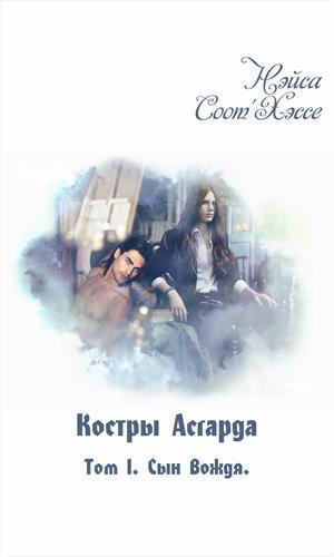 Костры Асгарда