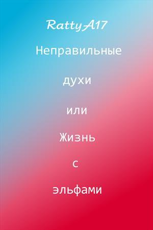 """""""Неправильные духи или Жизнь с эльфами"""""""