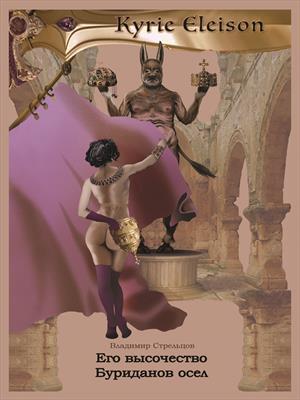 Кирие Элейсон. Книга 6. Его высочество Буриданов осел.