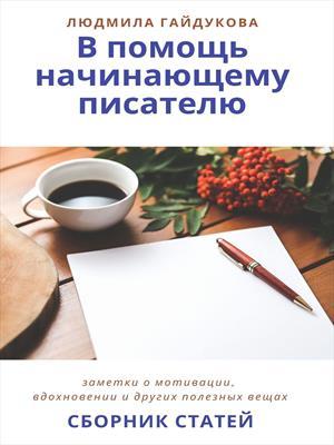 В помощь начинающему писателю