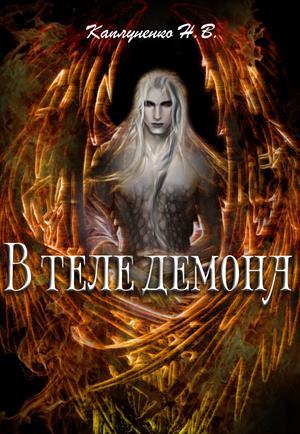 В теле демона