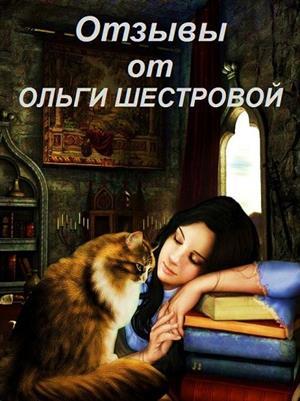 Отзывы от Ольги Шестровой