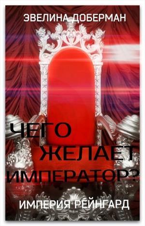 Чего желает император?