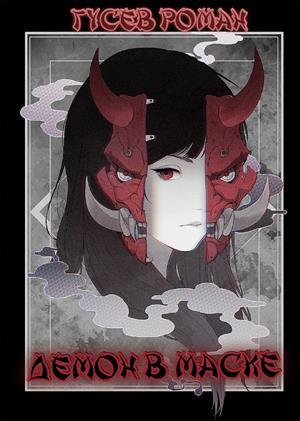 Демон в маске