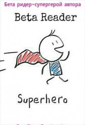 Бета ридер-супергерой автора