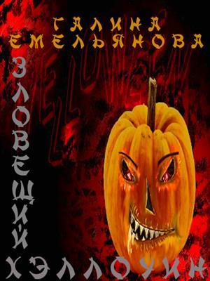 Зловещий Хэллоуин