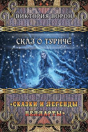 СКАЗ О ТУРНЧЕ / Сказки и легенды Пелларты