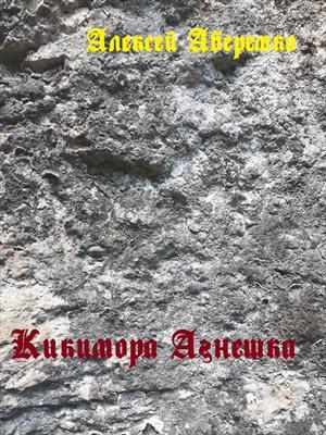 Кикимора Агнешка