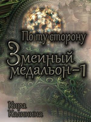 Змеиный медальон. Книга 1. По ту сторону
