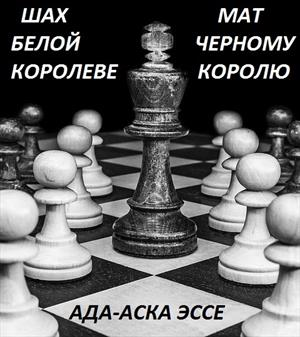 Шах белой королеве, мат черному королю