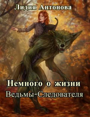 Немного о жизни Ведьмы – Следователя.