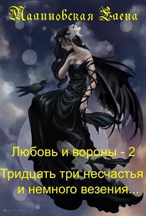 Любовь и вороны - 2. Тридцать три несчастья и немного везения