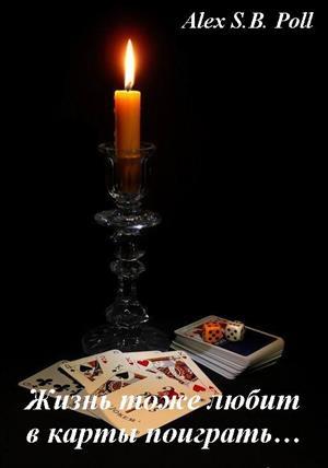 Жизнь тоже любит в карты поиграть...