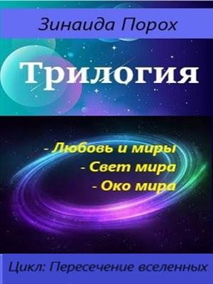 Пересечение вселенных. Трилогия