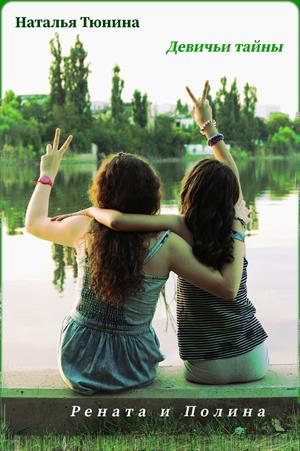 Девичьи тайны: Рената и Полина