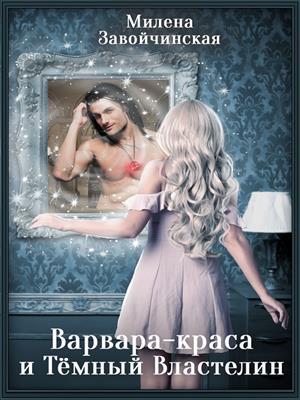Варвара-краса и темный властелин