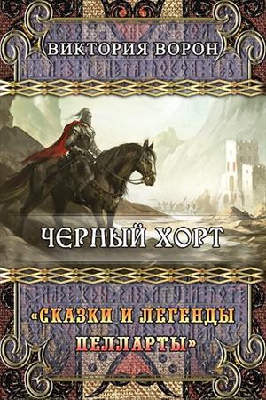 ЧЕРНЫЙ ХОРТ / Сказки и легенды Пелларты