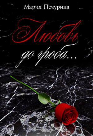 Любовь до гроба...