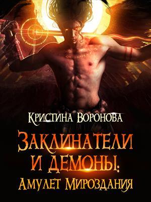 Заклинатели и демоны: Амулет Мироздания