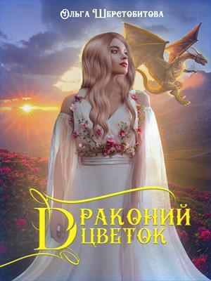 Драконий цветок
