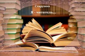 Я - читатель.