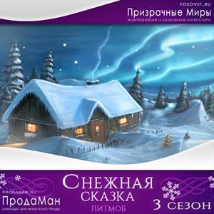 Серия «Снежная сказка». Сезон 3