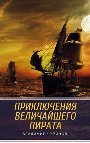 Приключения величайшего пирата