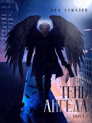 Тень ангела. Книга 1