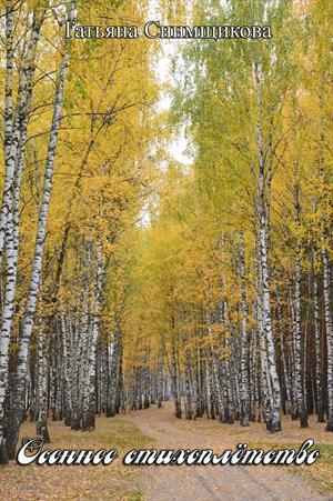 Осеннее стихоплётство