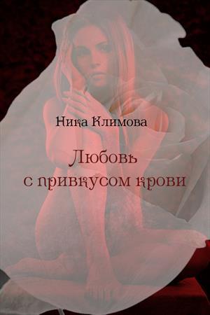 Любовь с привкусом крови