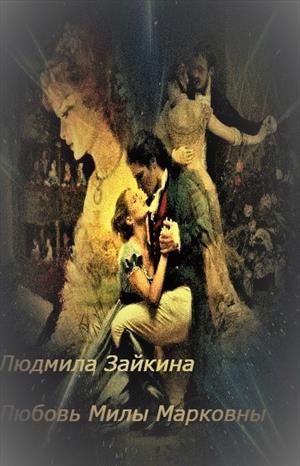 Любовь Милы Марковны