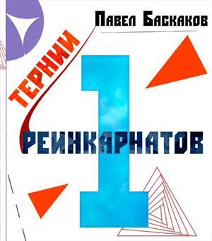Тернии Реинкарнатов 1