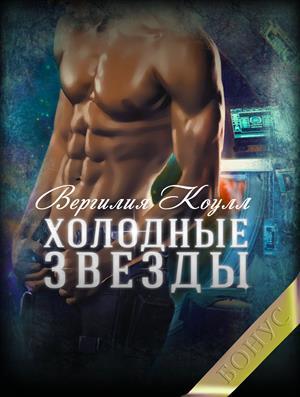 Бонус к роману Холодные звезды