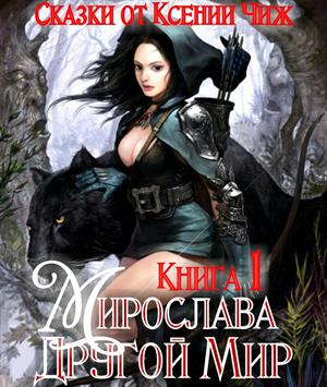 Книга 1. Мирослава. Другой мир.
