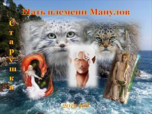 Мать племени Манулов