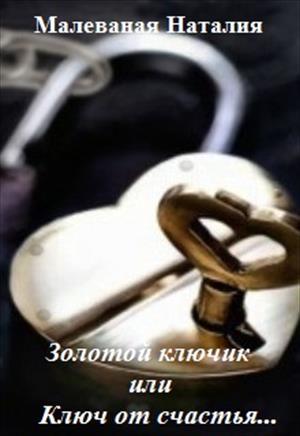 Золотой ключик или Ключ от счастья