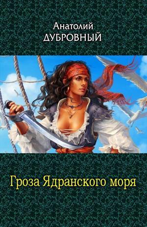 Гроза Ядранского моря