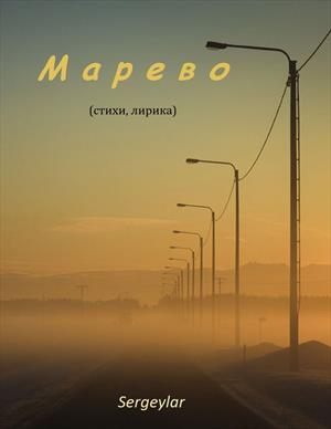 Марево (стихи, лирика)