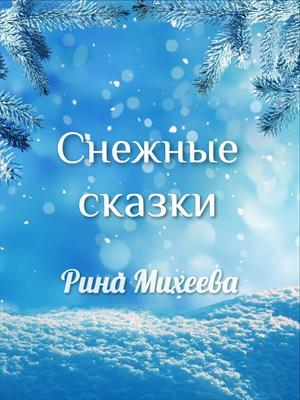 Снежные сказки