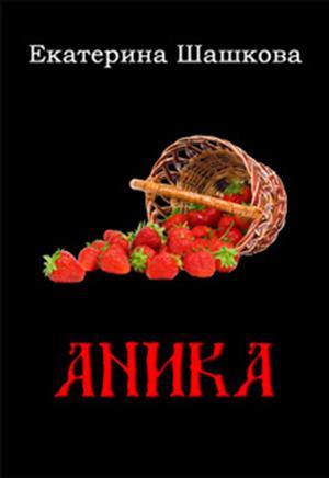 Аника