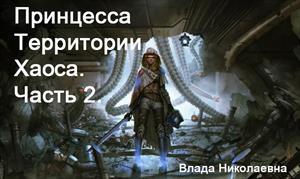 Принцесса Территории Хаоса. Часть 2.