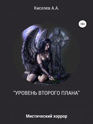 """""""УРОВЕНЬ ВТОРОГО ПЛАНА"""". Мистико-Эзотерический хоррор.."""