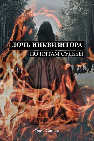 Дочь инквизитора. По пятам судьбы
