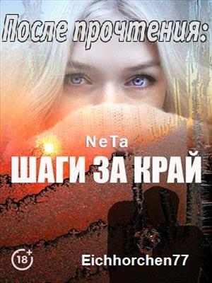 После прочтения:NeTa. Шаги за край